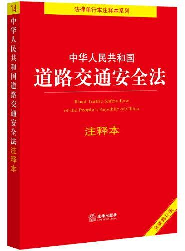 中华人民共和国道路交通安全法注释本(全新修订版)(百姓实用版)