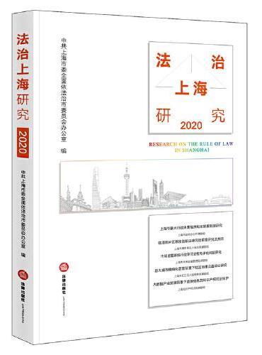 法治上海研究(2020)