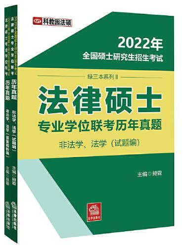 2022年全国硕士研究生招生考试法律硕士专业学位联考历年真题(非法学、法学)(全2册)