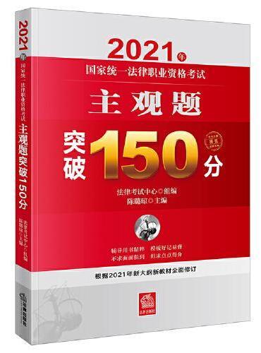司法考试2021 2021年国家统一法律职业资格考试主观题突破150分
