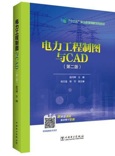 """""""十三五""""职业教育规划教材 电力工程制图与CAD(第二版)"""