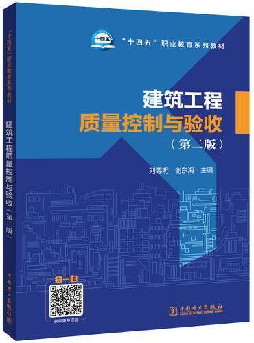 """""""十四五""""职业教育系列教材 建筑工程质量控制与验收(第二版)"""