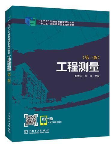 """""""十二五""""职业教育国家规划教材 工程测量(第三版)"""