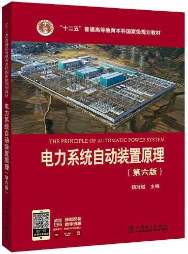 """""""十二五""""普通高等教育本科国家级规划教材 电力系统自动装置原理(第六版)"""