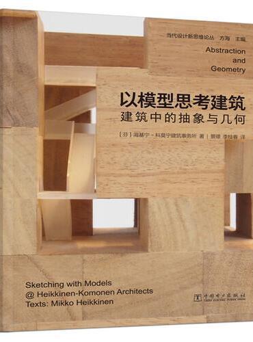 当代设计新思维论丛:以模型思考建筑——建筑中的抽象与几何