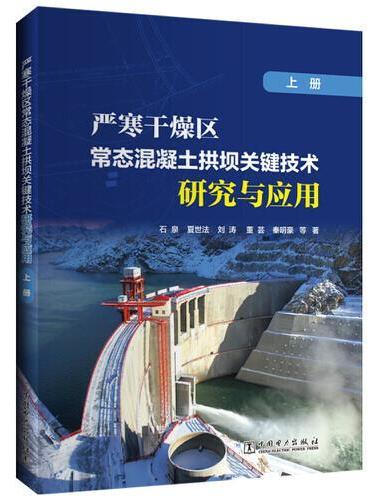 严寒干燥区常态混凝土拱坝关键技术研究与应用(上册)