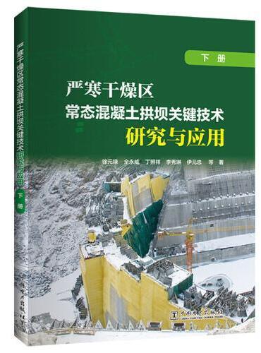 严寒干燥区常态混凝土拱坝关键技术研究与应用(下册)
