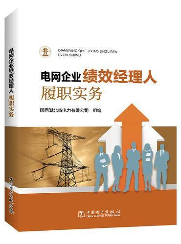 电网企业绩效经理人履职实务