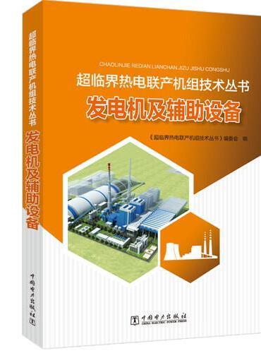 超临界热电联产机组技术丛书  发电机及辅助设备