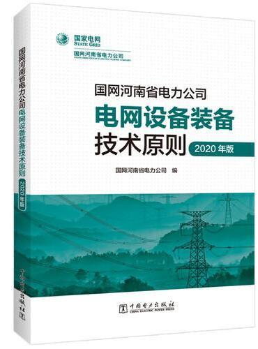 国网河南省电力公司电网设备装备技术原则(2020年版)