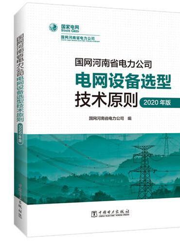 国网河南省电力公司电网设备选型技术原则(2020年版)