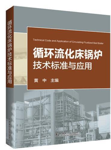 循环流化床锅炉技术标准与应用