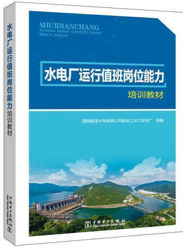 水电厂运行值班岗位能力培训教材