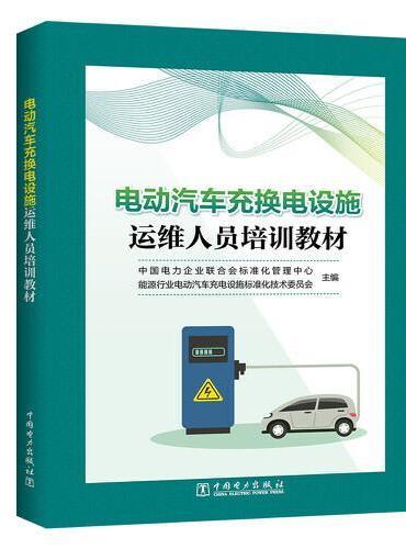 电动汽车充换电设施运维人员培训教材
