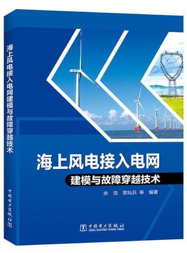 海上风电接入电网建模与故障穿越技术