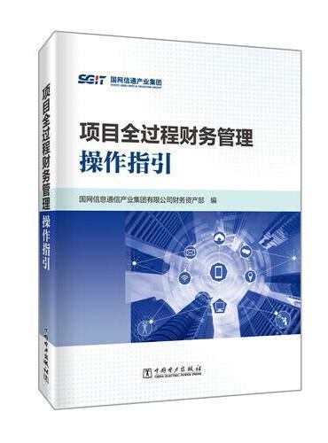 项目全过程财务管理操作指引