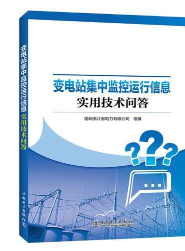 变电站集中监控运行信息实用技术问答