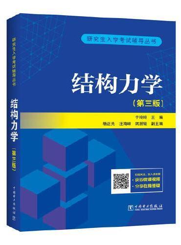 研究生入学考试丛书  结构力学(第三版)