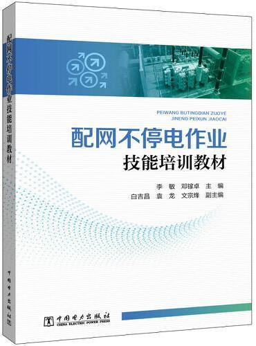 配网不停电作业技能培训教材