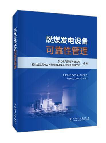 燃煤发电设备可靠性管理