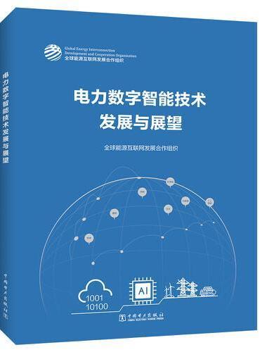 电力数字智能技术发展与展望