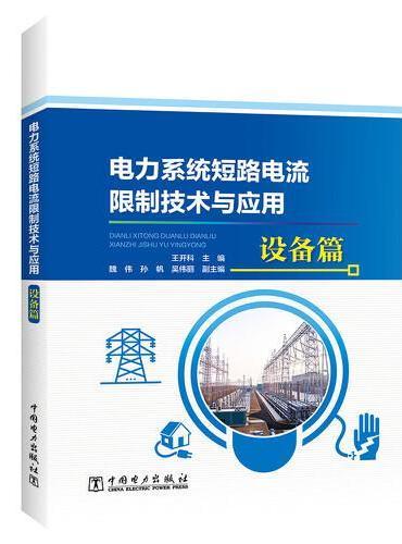 电力系统短路电流限制技术与应用 设备篇