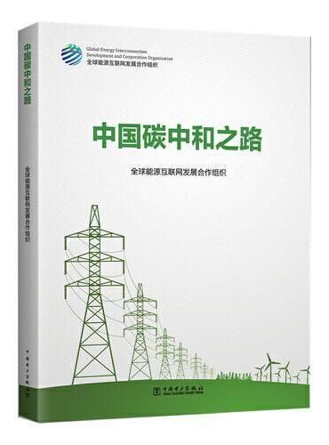 中国碳中和之路
