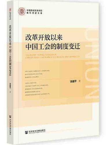 改革开放以来中国工会的制度变迁