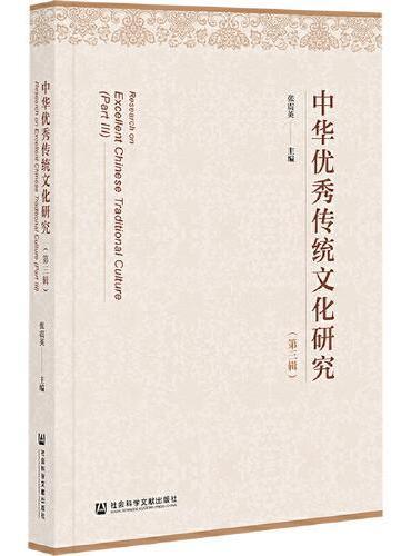中华优秀传统文化研究(第三辑)