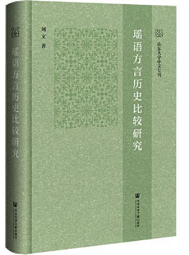 瑶语方言历史比较研究