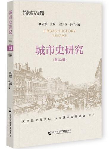 城市史研究 第43辑