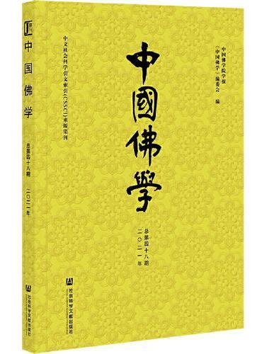 中国佛学 总第四十八期
