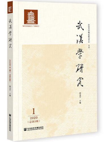 武汉学研究 2020年第1期(总第3期)