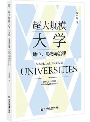 超大规模大学:地位、形态与治理