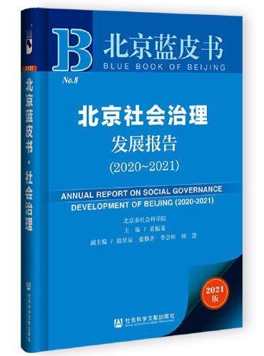 北京蓝皮书:北京社会治理发展报告(2020-2021)