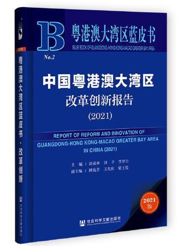 粤港澳大湾区蓝皮书:中国粤港澳大湾区改革创新报告(2021)