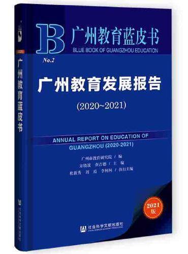 广州教育蓝皮书:广州教育发展报告(2020-2021)