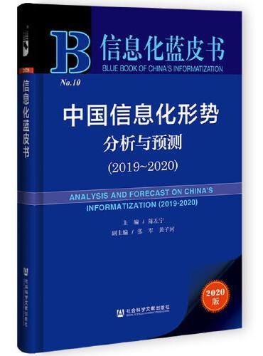 信息化蓝皮书:中国信息化形势分析与预测(2019-2020)