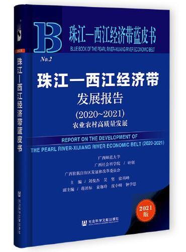 珠江-西江经济带蓝皮书:珠江-西江经济带发展报告(2020~2021)