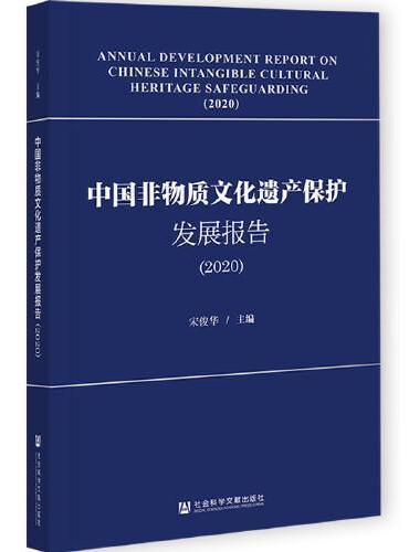 中国非物质文化遗产保护发展报告(2020)
