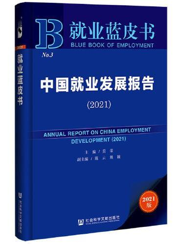 就业蓝皮书:中国就业发展报告(2021)