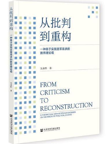 从批判到重构:一种基于实践变革需求的教育理论观