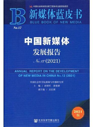 新媒体蓝皮书:中国新媒体发展报告No.12(2021)