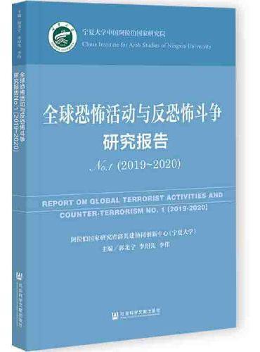 全球恐怖活动与反恐怖斗争研究报告No.1(2019~2020)