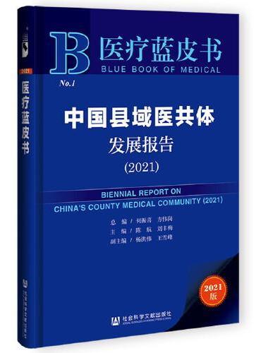 医疗蓝皮书:中国县域医共体发展报告(2021)