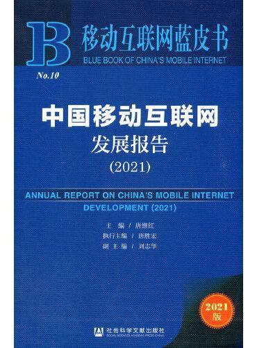 移动互联网蓝皮书:中国移动互联网发展报告(2021)