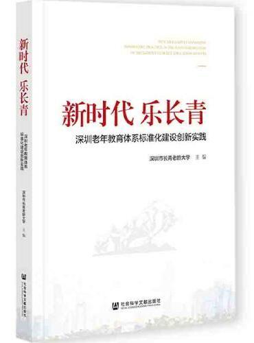 新时代 乐长青:深圳老年教育体系标准化建设创新实践