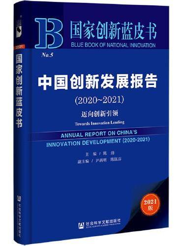国家创新蓝皮书:中国创新发展报告(2020~2021)