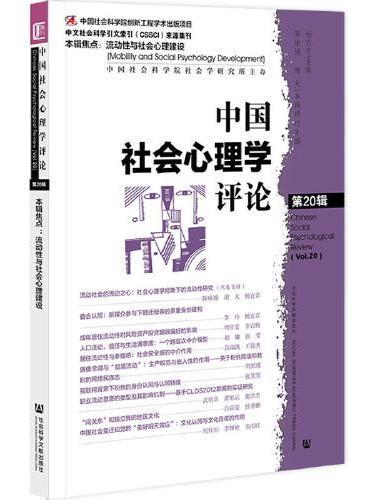 中国社会心理学评论 第20辑