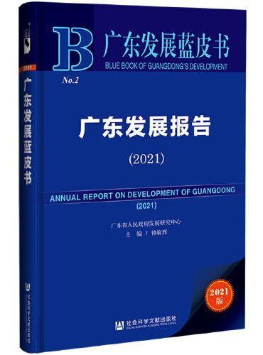 广东发展蓝皮书:广东发展报告(2021)